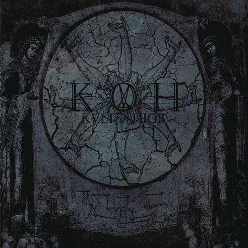 Kvlt of Hiob - Thy Kingly Mask - DigiCD