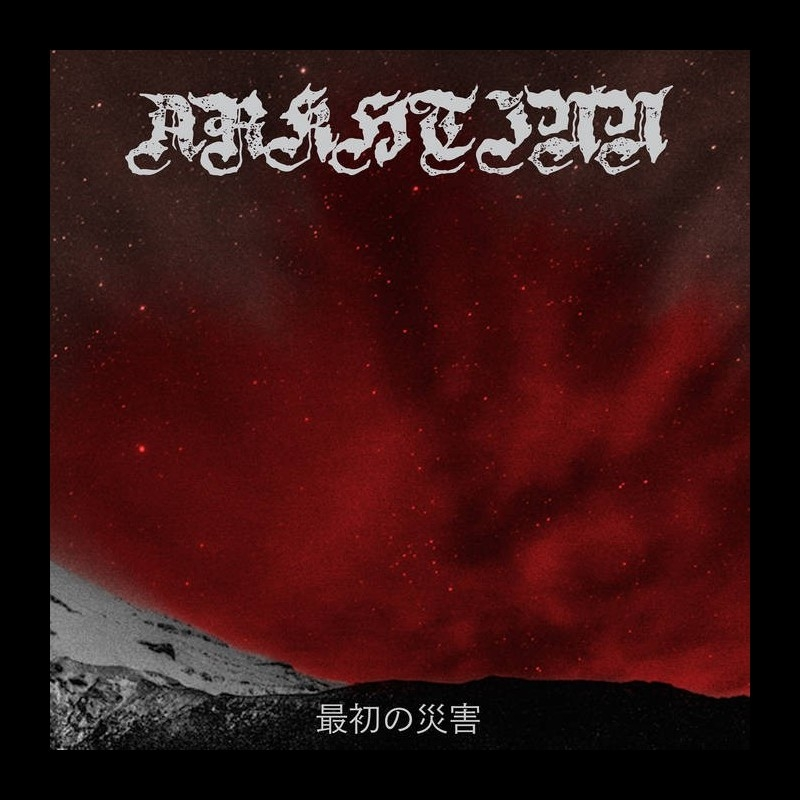 Arkhtinn - 最初の災害 - Digi CD