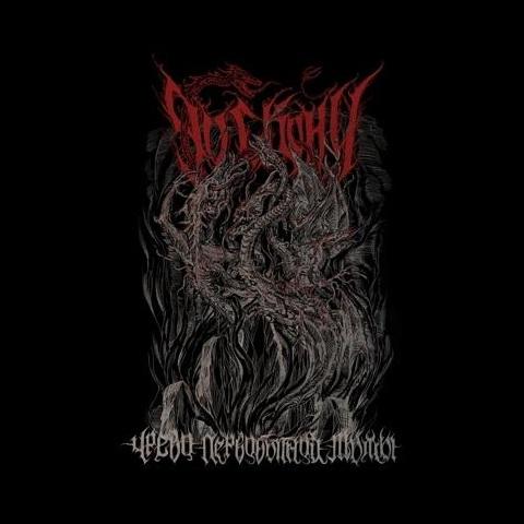 Do Skonu - Womb of Primeval Darkness - CD