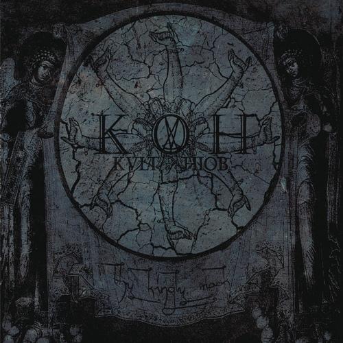 Kvlt of Hiob - Thy Kingly Mask - DigiCD