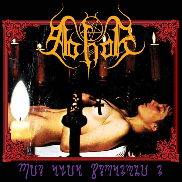 Abhor - Ritualia Stramonium - Gatefold LP