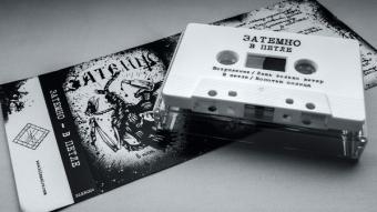 Zatemno - V Petle - Tape