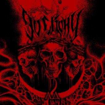 Do Skonu - Hell - LP